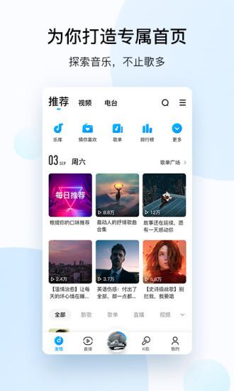 酷狗音乐 10.0.4 官方版-第4张图片-cc下载站