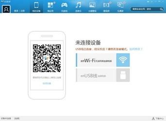 91手机助手iPhone版 6.10.13-第4张图片-cc下载站