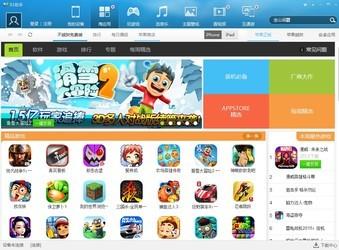 91手机助手iPhone版 6.10.13-第5张图片-cc下载站