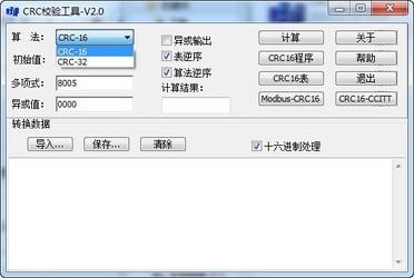 CRC校验工具 2.0-第2张图片-cc下载站