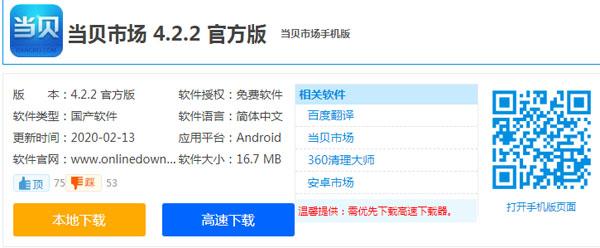 当贝市场 4.2.2 官方版-第3张图片-cc下载站