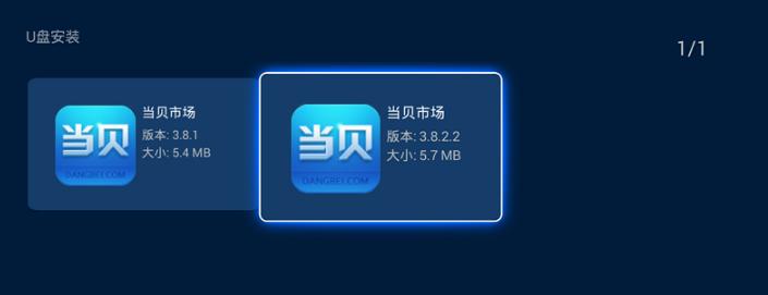 当贝市场 4.2.2 官方版-第19张图片-cc下载站