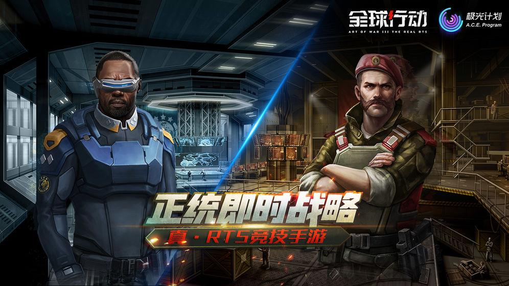 全球行动    CN_游戏下载预约