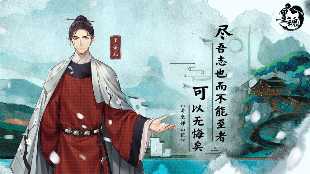 墨魂_游戏下载预约-第5张图片-cc下载站