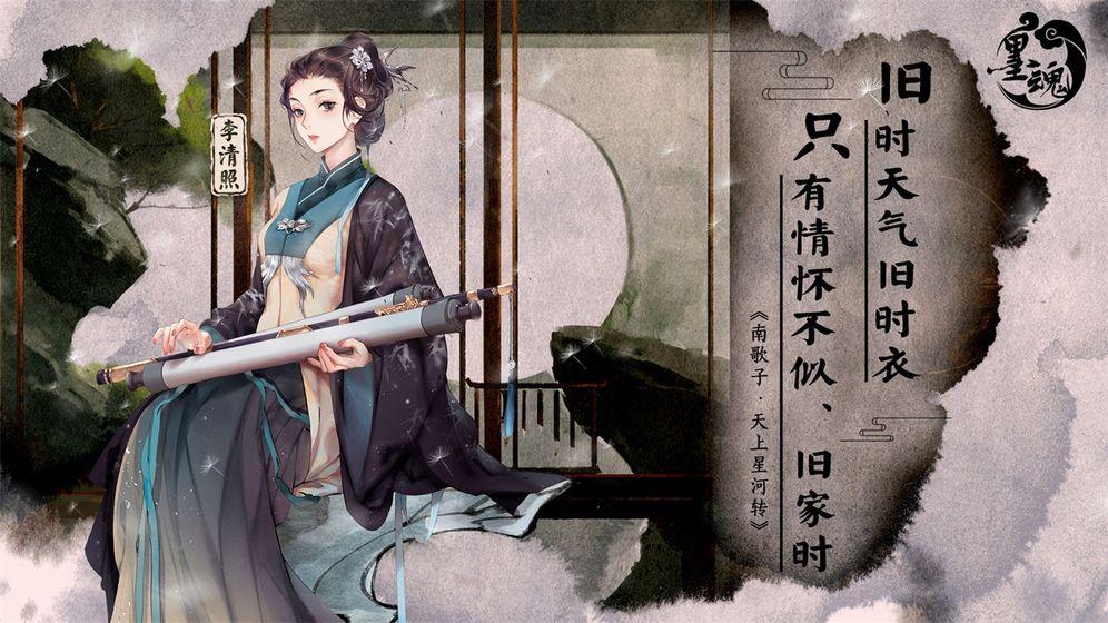 墨魂_游戏下载预约-第2张图片-cc下载站