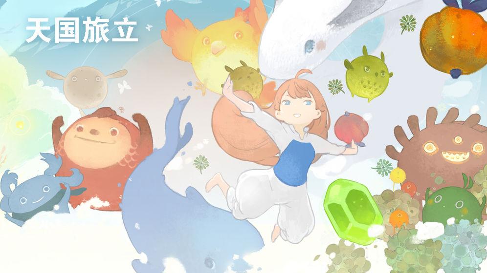 天国旅立    CN_游戏下载预约
