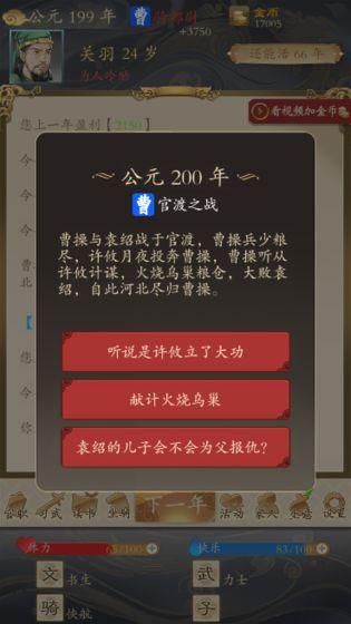 三国人生_游戏下载预约-第2张图片-cc下载站