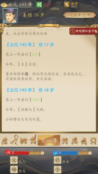 三国人生_游戏下载预约-第4张图片-cc下载站
