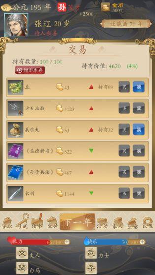 三国人生_游戏下载预约-第5张图片-cc下载站
