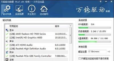 Win7驱动程序包 6.2-第2张图片-cc下载站