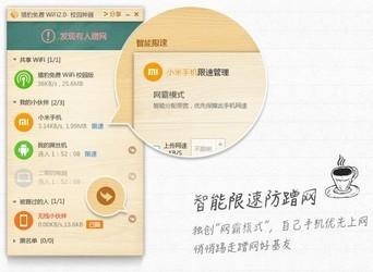猎豹免费wifi校园神器 5.1-第2张图片-cc下载站