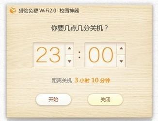 猎豹免费wifi校园神器 5.1-第4张图片-cc下载站