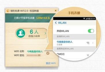 猎豹免费wifi校园神器 5.1-第3张图片-cc下载站