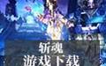 斩魂 中文版