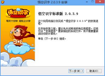 悟空识字 2.18.1-第12张图片-cc下载站
