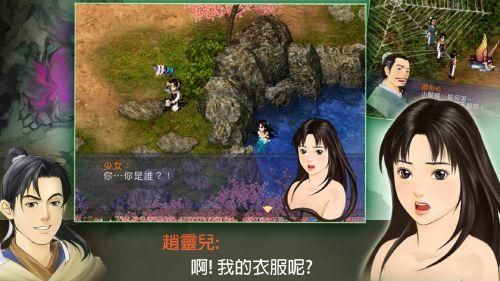 新仙剑奇侠传 5.7.1-第2张图片-cc下载站