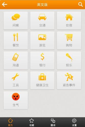 旅行翻译官 4.5.0-第2张图片-cc下载站