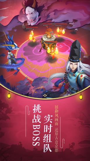 阴阳师 1.0.28-第4张图片-cc下载站