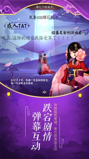 阴阳师 1.0.28-第5张图片-cc下载站