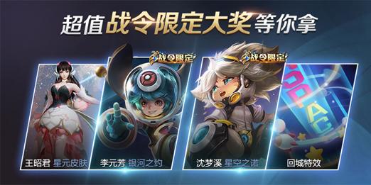 王者荣耀 1.51.1.42 官方版-第6张图片-cc下载站
