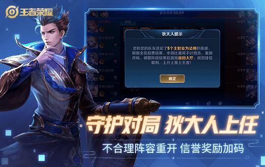 王者荣耀 1.51.1.42 官方版-第12张图片-cc下载站