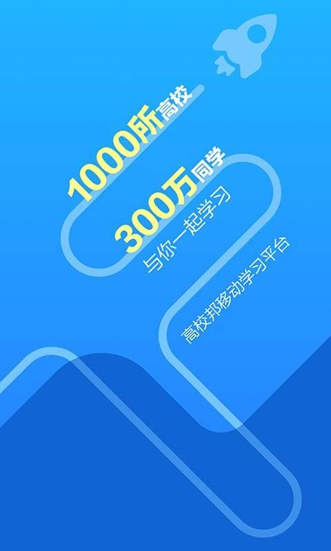 高校邦 4.0.7 官方安卓版-第2张图片-cc下载站