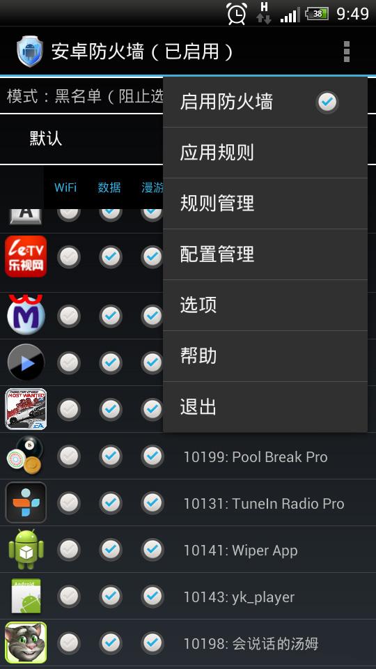 安卓防火墙:Android Firewall 2.3.5-第2张图片-cc下载站