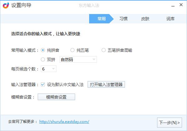 东方输入法 1.2.0-第2张图片-cc下载站