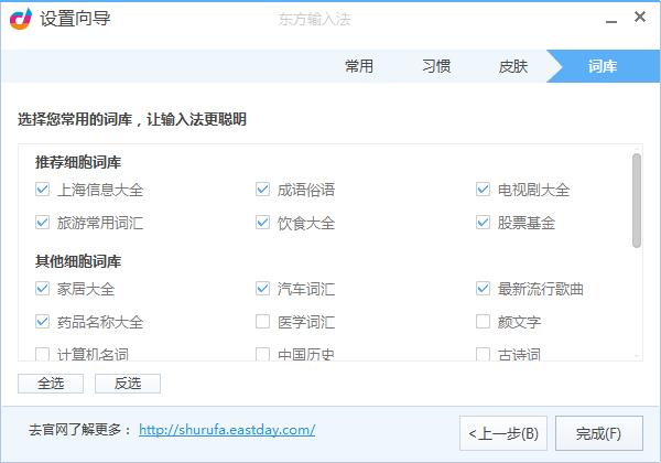 东方输入法 1.2.0-第3张图片-cc下载站