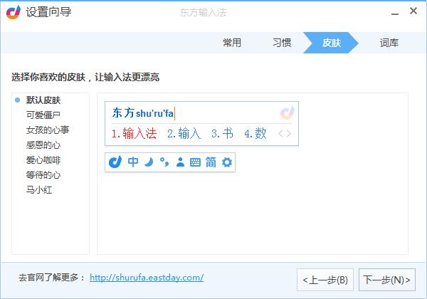 东方输入法 1.2.0-第4张图片-cc下载站