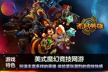 无尽英雄客户端 中文版-第2张图片-cc下载站