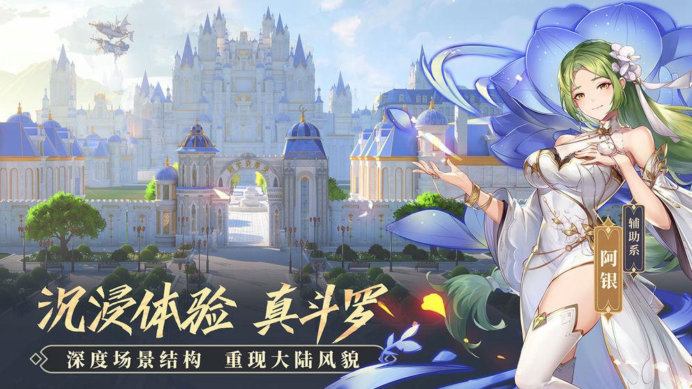斗罗大陆:武魂觉醒 安卓版 v1.0.27-第4张图片-cc下载站