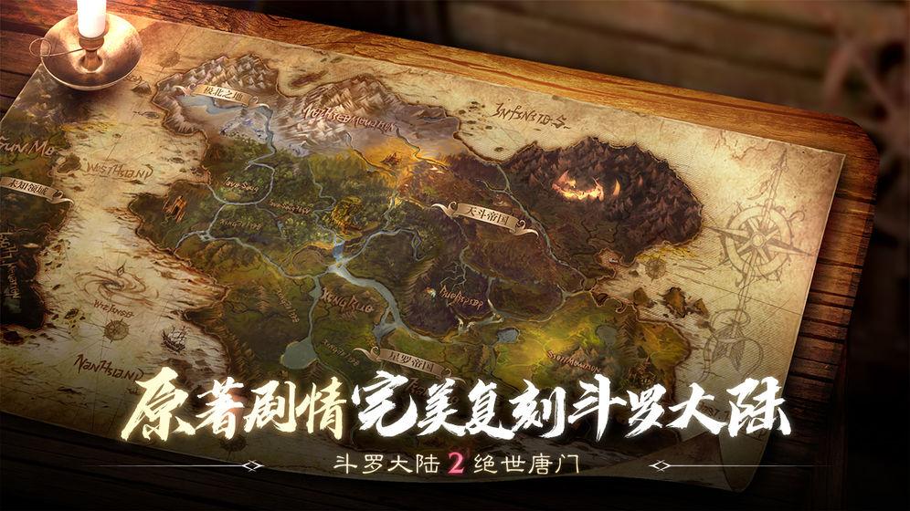 斗罗大陆2绝世唐门 安卓版 v1.0.4-第3张图片-cc下载站