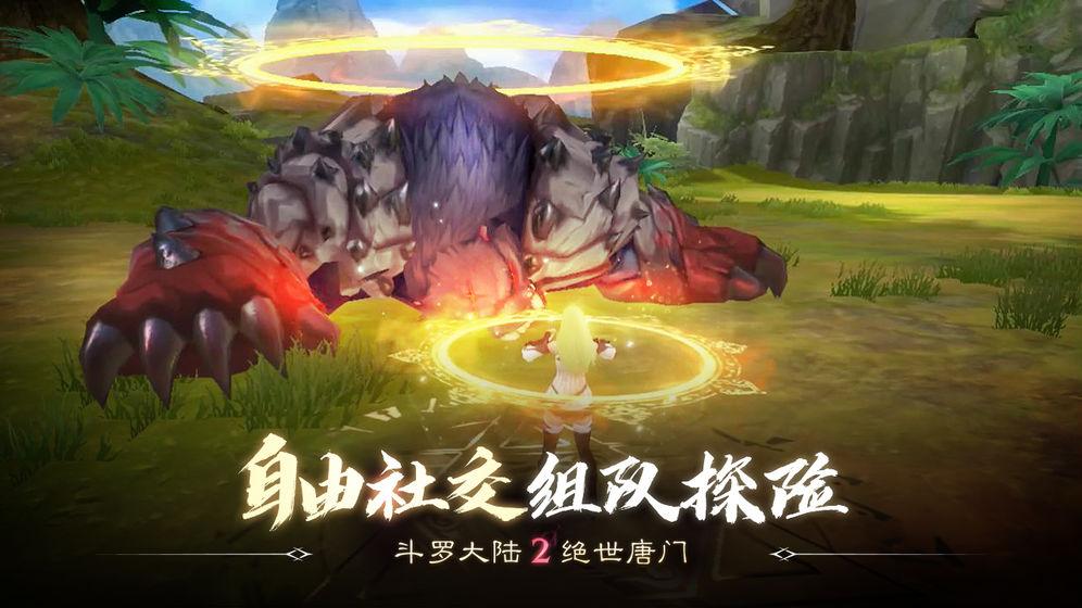 斗罗大陆2绝世唐门 安卓版 v1.0.4-第5张图片-cc下载站