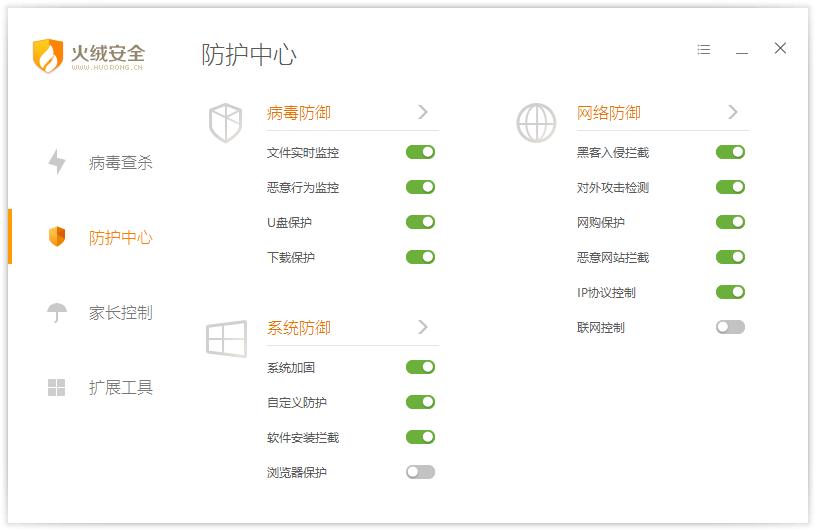 火绒安全软件 5.0.59-第3张图片-cc下载站