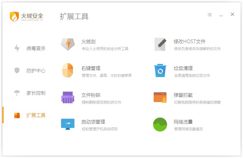 火绒安全软件 5.0.59-第5张图片-cc下载站