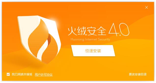 火绒安全软件 5.0.59-第7张图片-cc下载站