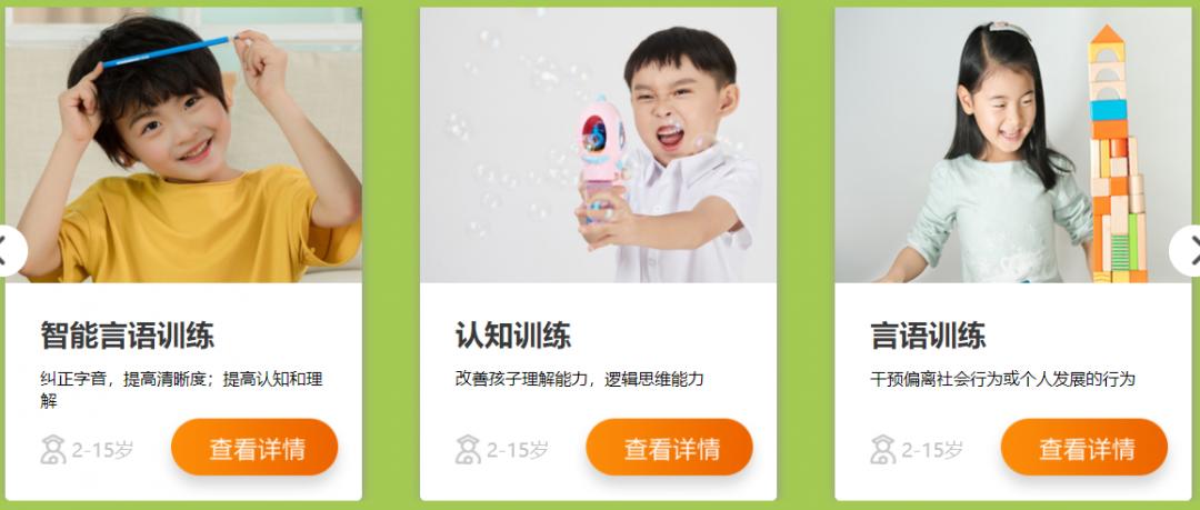 成都麦田青苗儿童语言障碍训练-第2张图片-cc下载站